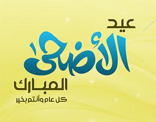 أحدث رسائل التهنئة بعيد الأضحى 2020 لمختلف العلاقات الودي ة و الرسمية و رسائل للأصدقاء Eid Al Adha Greetings Eid Stickers Eid Ul Adha