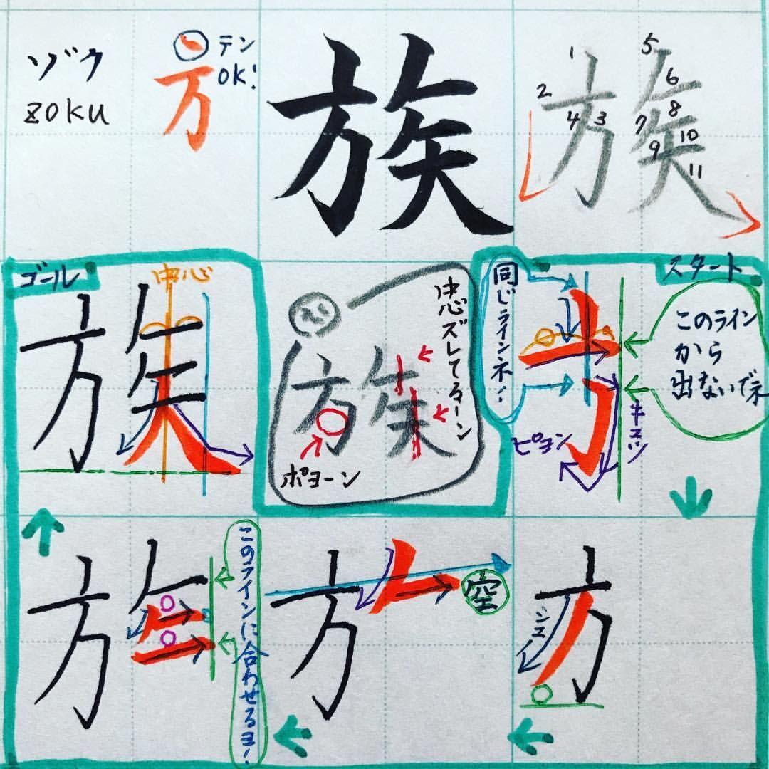 ボード 漢字 のピン