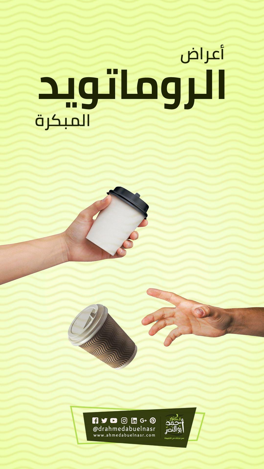 دليلك لمعرفة أعراض الروماتويد المبكرة الدكتور احمد ابو النصر Movie Posters Movies Poster