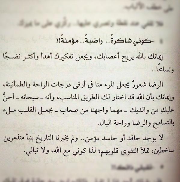 امرأة من طراز خاص ل ـ كريم الشاذلي Funny Arabic Quotes Wise Quotes Funnny Quotes