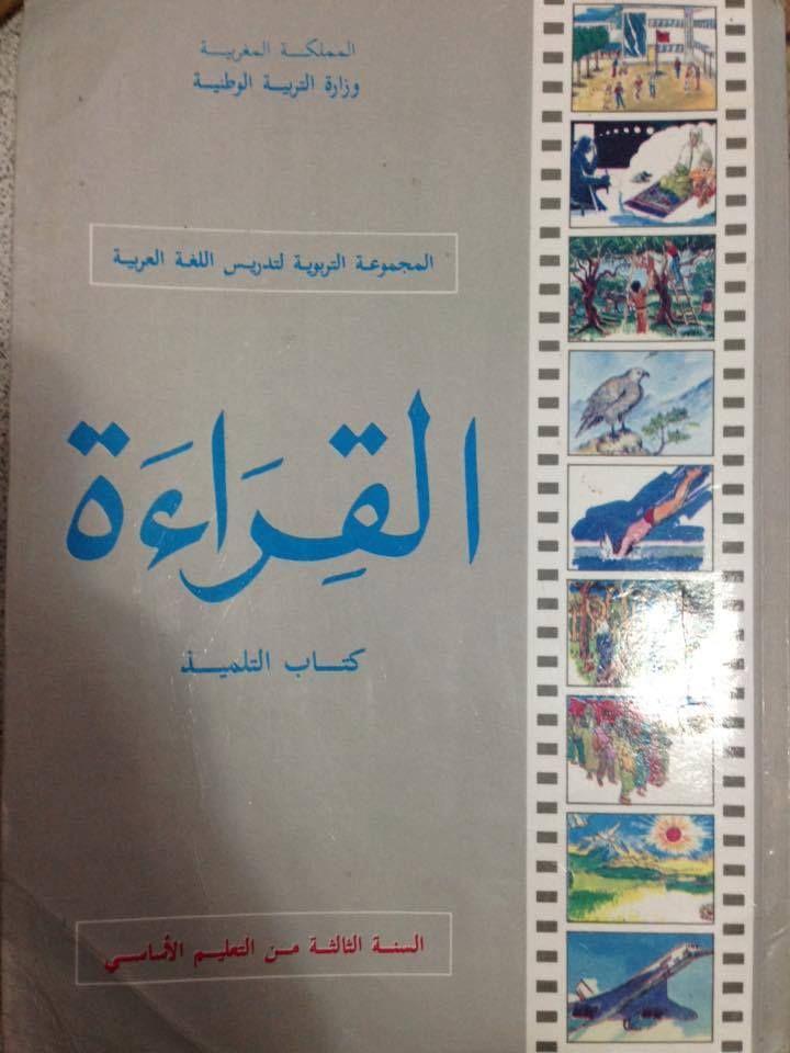 كتاب القراءة للسنة الثالثة من التعليم الأساسي من الموقع المغربي كتب الجيل الذهبي رابط التحميل Https Drive Google Co Free Books Download Books Free Books