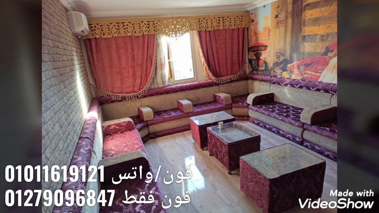 قعدة عربي مجلس عربي كثافة عالية موف مشجر في بيج سادة من احدث انتاجنا با Home Home Decor Decor