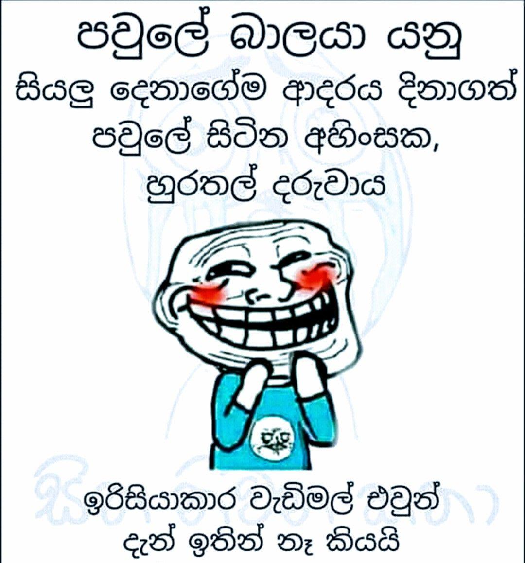 Pin By Thimali Perera On Lankan Memes Jokes Quotes Friends Quotes Baby Jokes