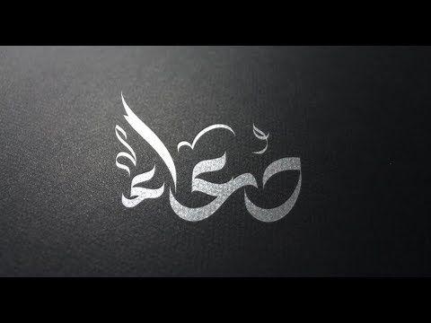 Arabic Calligraphy In Illustrator خط حر تايبوجرافي بالالستريتور دعاء Tutorial Art
