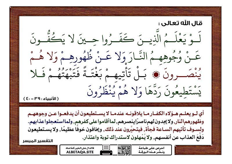 احرص على مشاركة هذه البطاقة لإخوانك فالدال على الخير كفاعله Arabic Calligraphy