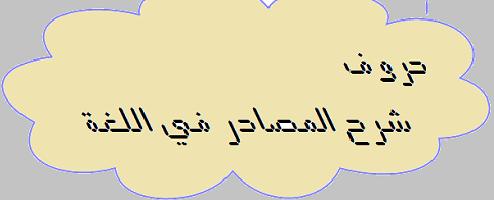 شرح المصادر في اللغة العربية