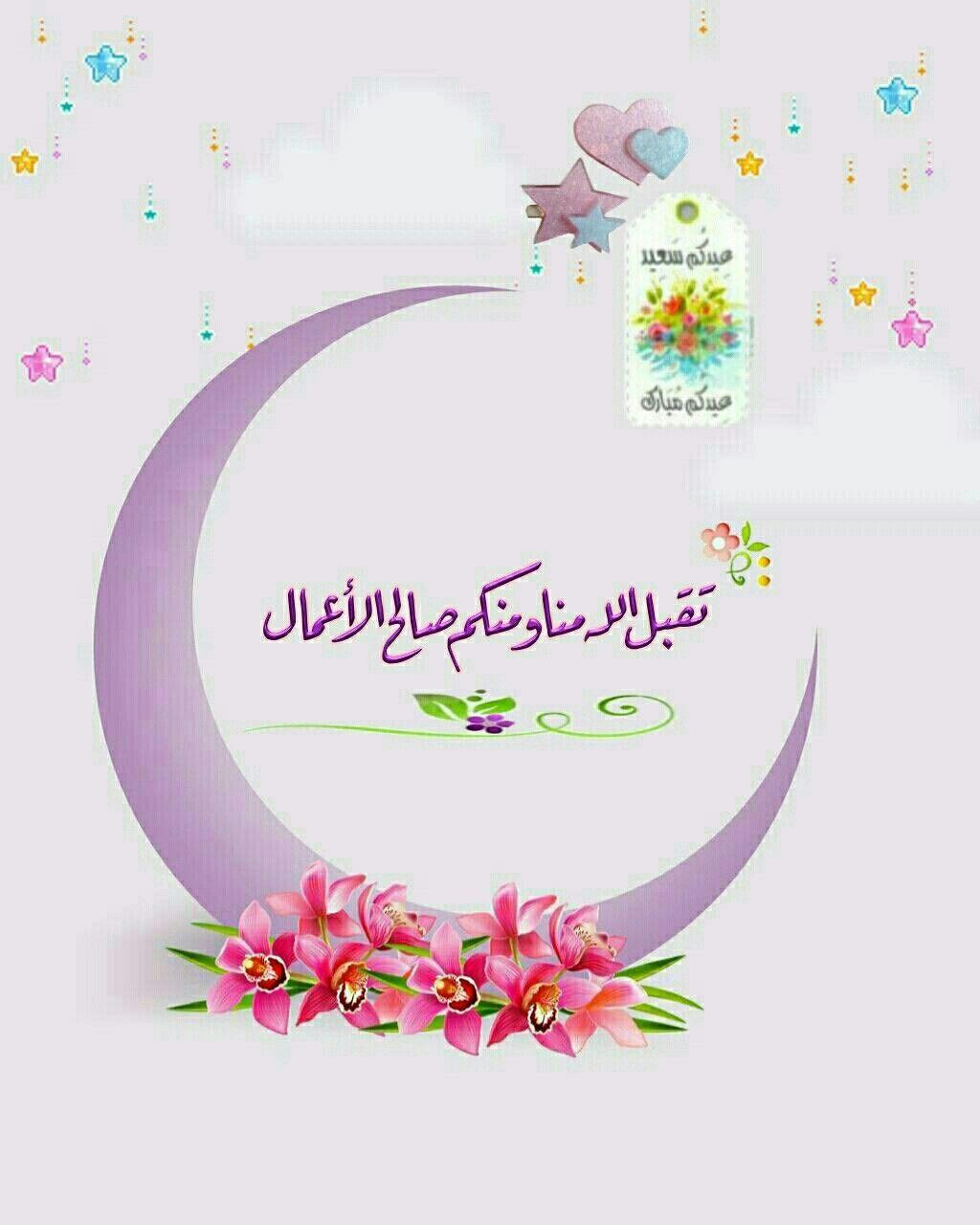 Taqabbal Allaahu Minna Wa Minkum Eid Eid Mubarak Greetings Eid Stickers Eid Greetings