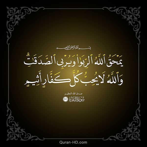 يمحق الله الربا ويربي الصدقات Quran Quotes Verses Quran Holy Quran