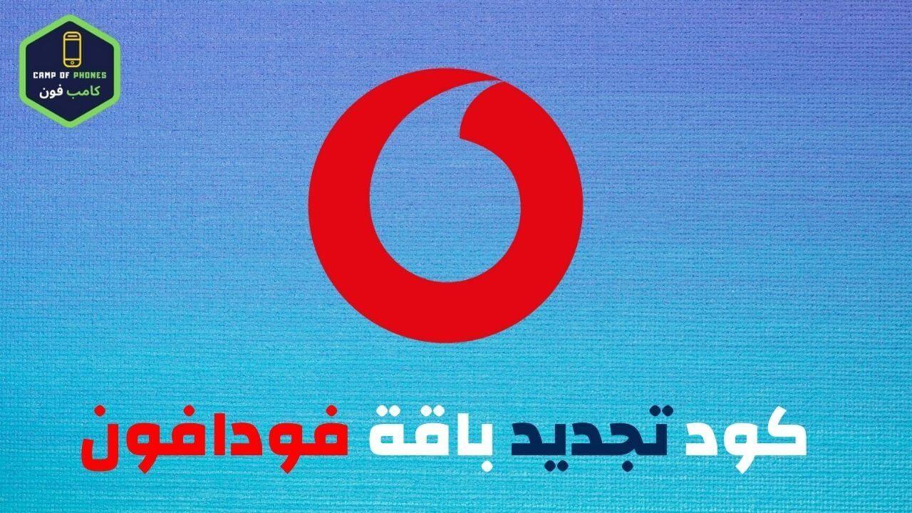 كود تجديد باقة فودافون قبل الميعاد نت او مكالمات 2020 Chicago Cubs Logo Vodafone Logo Sport Team Logos