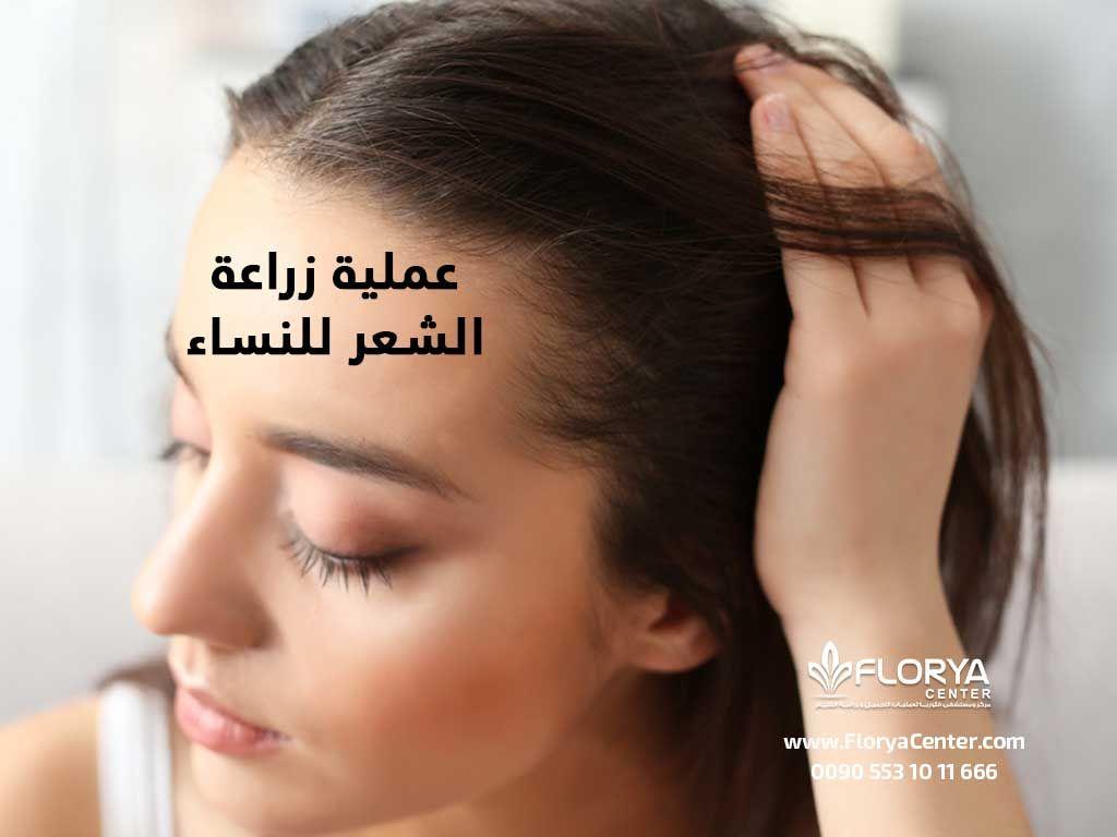 عملية زراعة الشعر للنساء عملية زراعة الشعر للنساء هي عمليات انتشرت مؤخرا وسريعا حيث نجد ان هناك نسبة كبيرة جدا من السيدات يلجئون لمثل هذه العمليات حي 10 Things