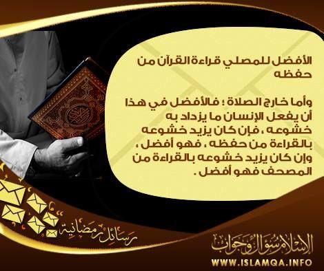 قراءة القرآن من المصحف في الصلاة رمضان Islam Question And Answer This Or That Questions Islam Answers