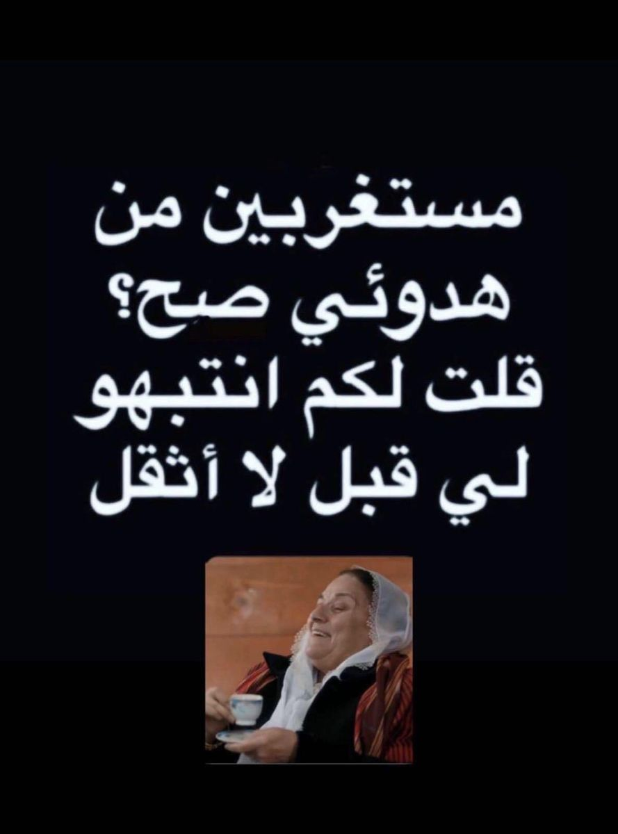 Pin By Salouh On رياكشنات Arabic Funny Funny Jokes Funny Pictures