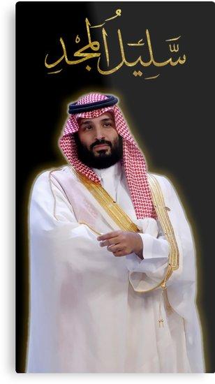 Mohammed Bin Salman A Descendant Of Glory Metal Print By Omar Dakhane Photography Inspiration Portrait Print Images Mohammed