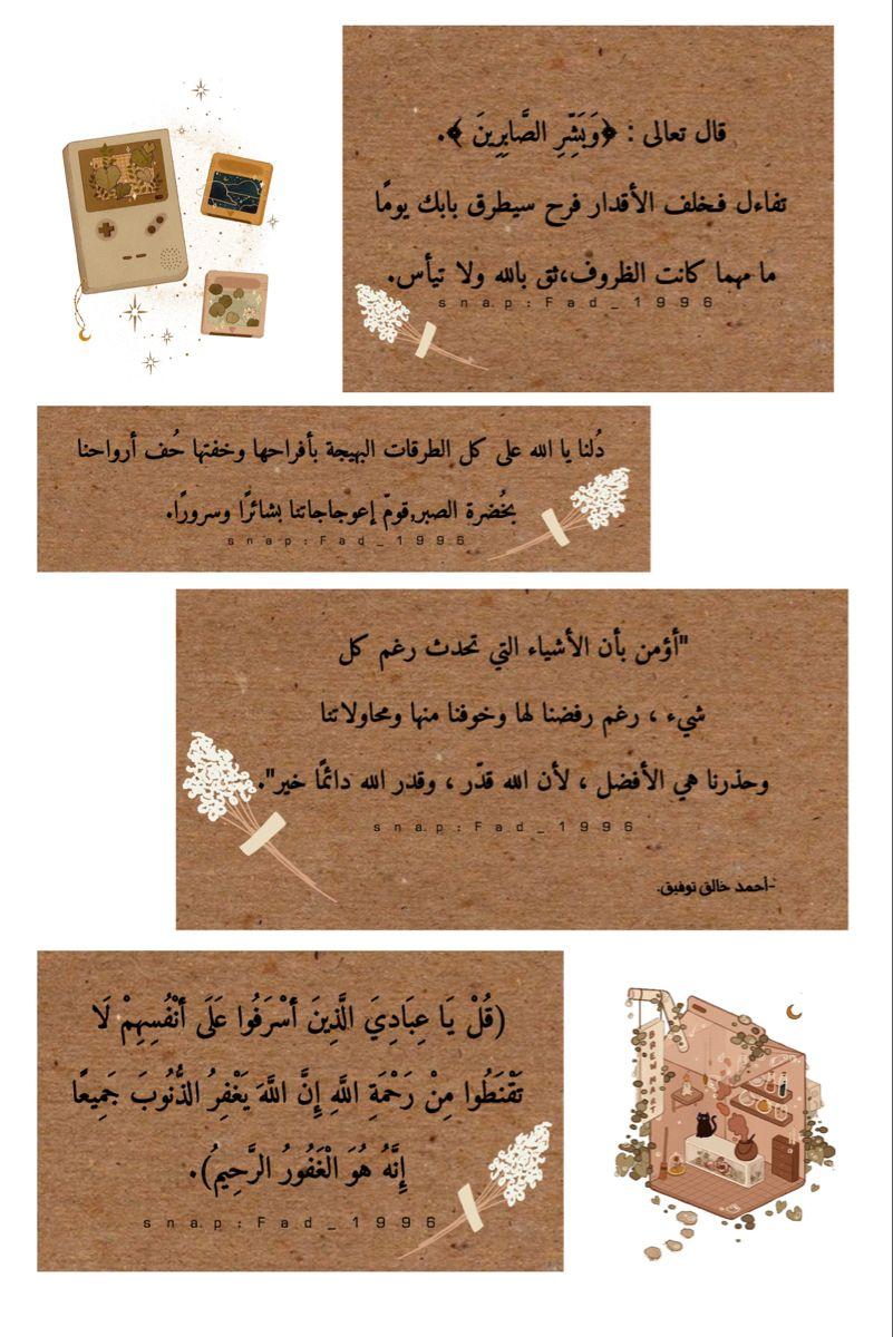 ملصقات سنابات هيدرات افتار Iphone Wallpaper Quotes Love Love Smile Quotes Wise Words Quotes