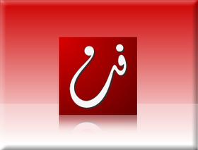 قناة فن 2020 تردد قناة فن على النايل سات الجديد Vodafone Logo Tech Company Logos Symbols