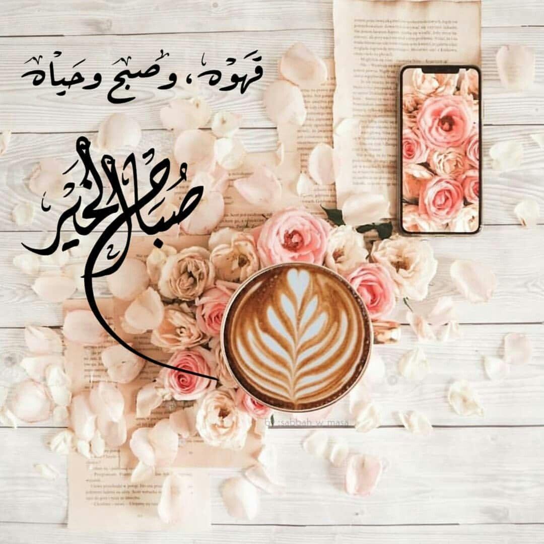 Pin By الصحبة الطيبة On صباحيات Good Morning Arabic Morning Greeting Decor