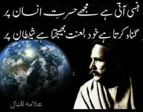 From Adbi Mehfil      Hansi aati hei mujhe hasrate insaan