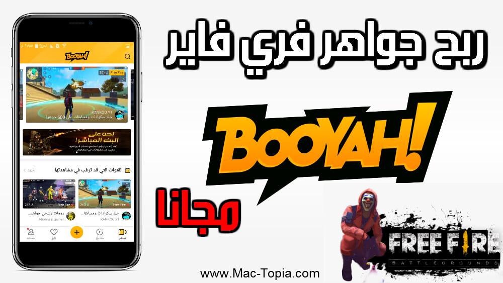 تحميل تطبيق Booyah لربح جواهر و شحن لعبة فري فاير للكمبيوتر و الجوال مجانا ماك توبيا Booyah Workout Videos Workout
