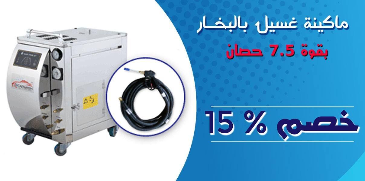 ماكينة غسيل ضغط عالى بالبخار كلمنا على 01018828219 تدريب مجانى صيانة مدى الحياة ضمان تقسيط بدون ف Garage Workshop Home Appliances Washing Machine