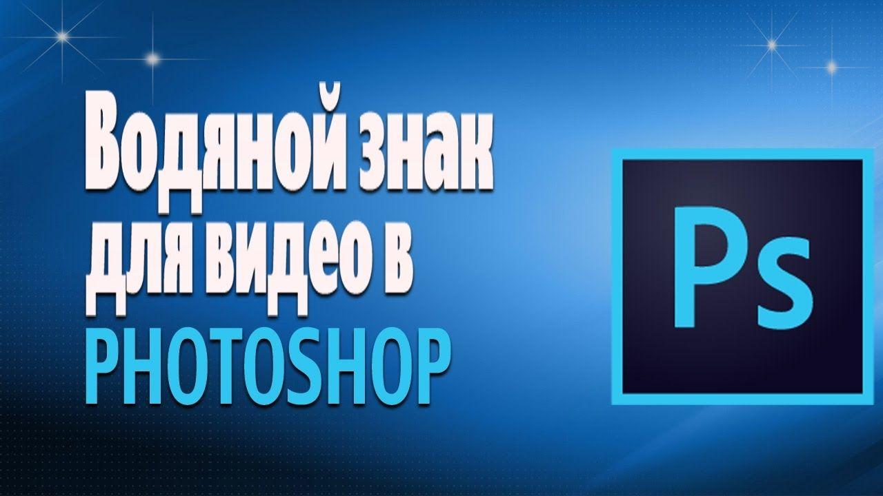 Как сделать Водяной знак для видео в #Фотошопе | Знаки ...