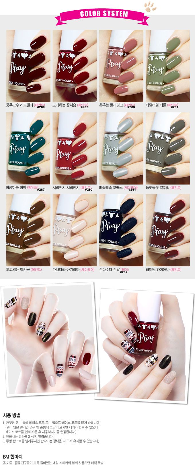 Etude House Play Nails Nail Polish Zoom In The Zoo I | The Cutest ...