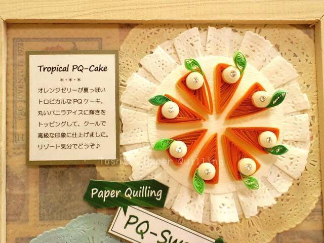 検討したのに!(≧-≦)オーマイガー の画像|Toshi's Paper Quilling ♪