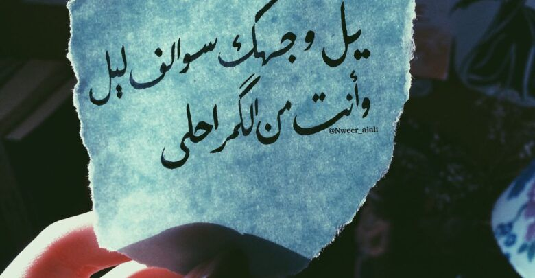 10 مسجات شوق ووله قصيرة تعبر عن نار الحب Calligraphy Arabic Calligraphy Art