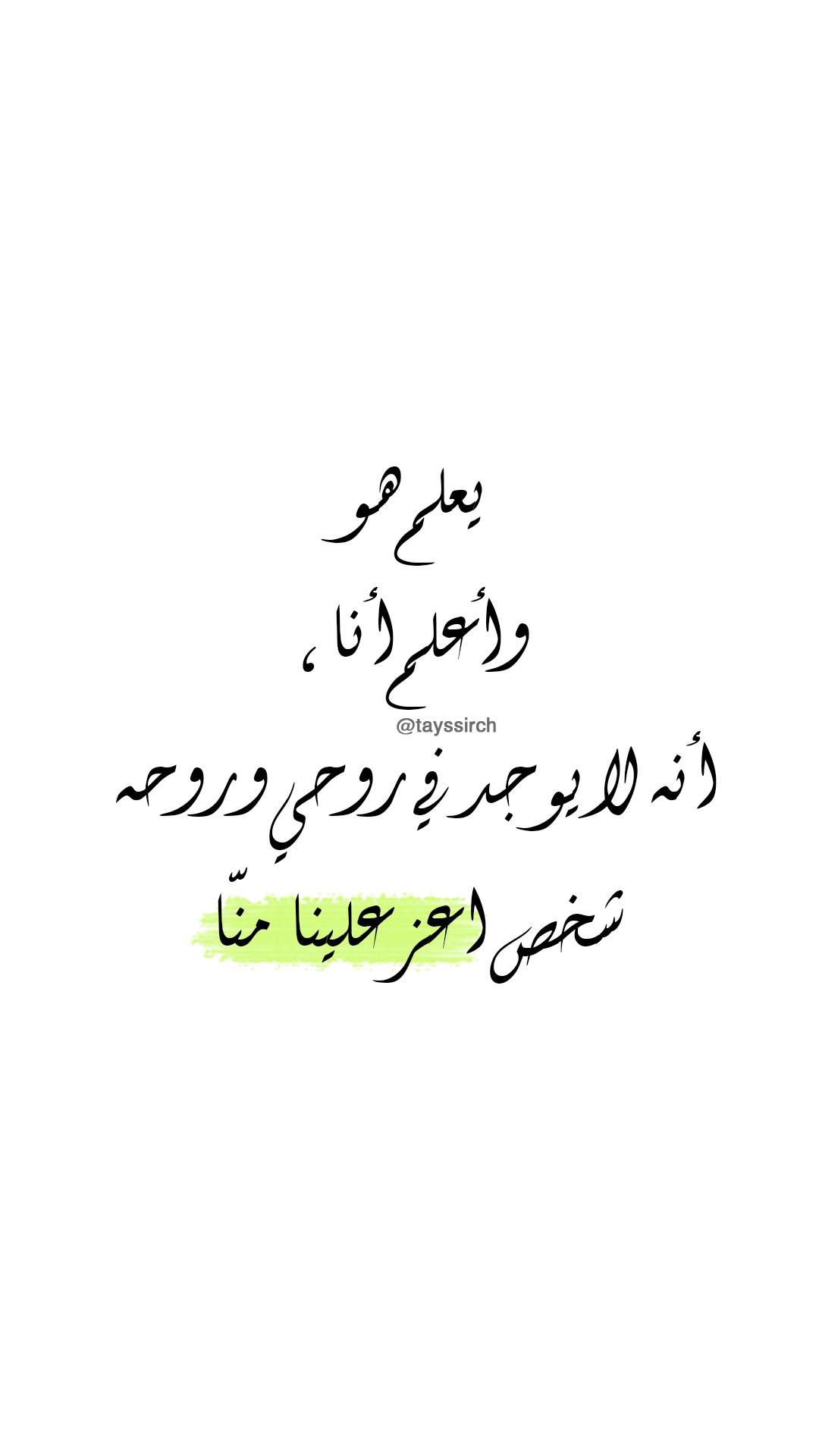 يعلم هو Words Quotes Arabic Love Quotes Morning Love Quotes