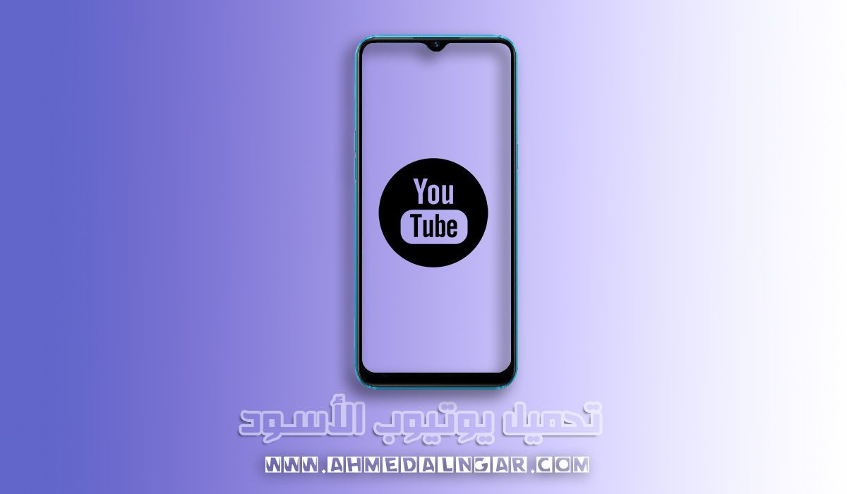 تحميل يوتيوب الاسود 2020 Black Youtube في أحدث إصدار Youtube Gaming Logos Electronic Products
