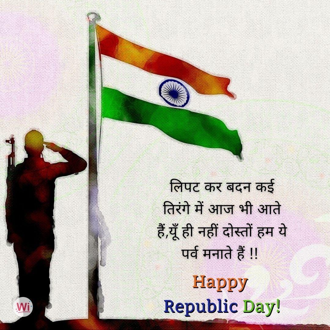26 January Wishes In Hindi In 2021 Republic Day Day Wishes Republic 26 january 2021 image shayari good