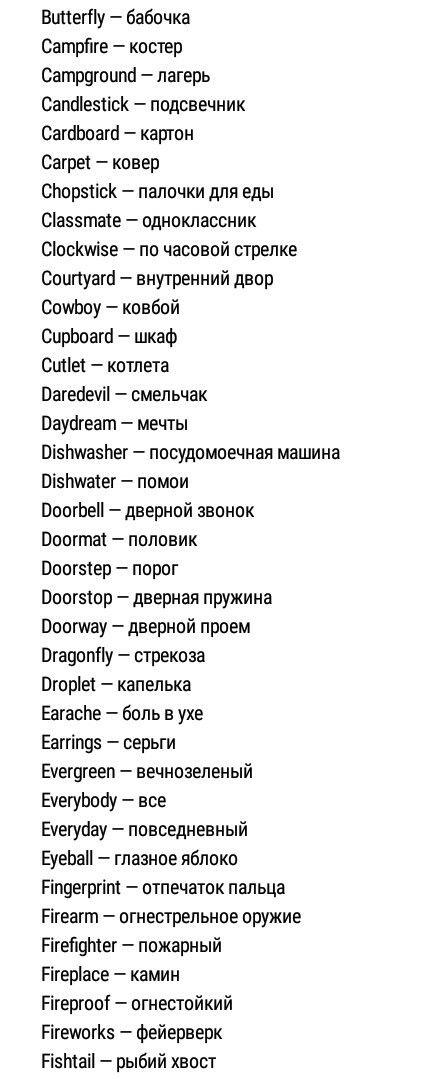 английский г перевод