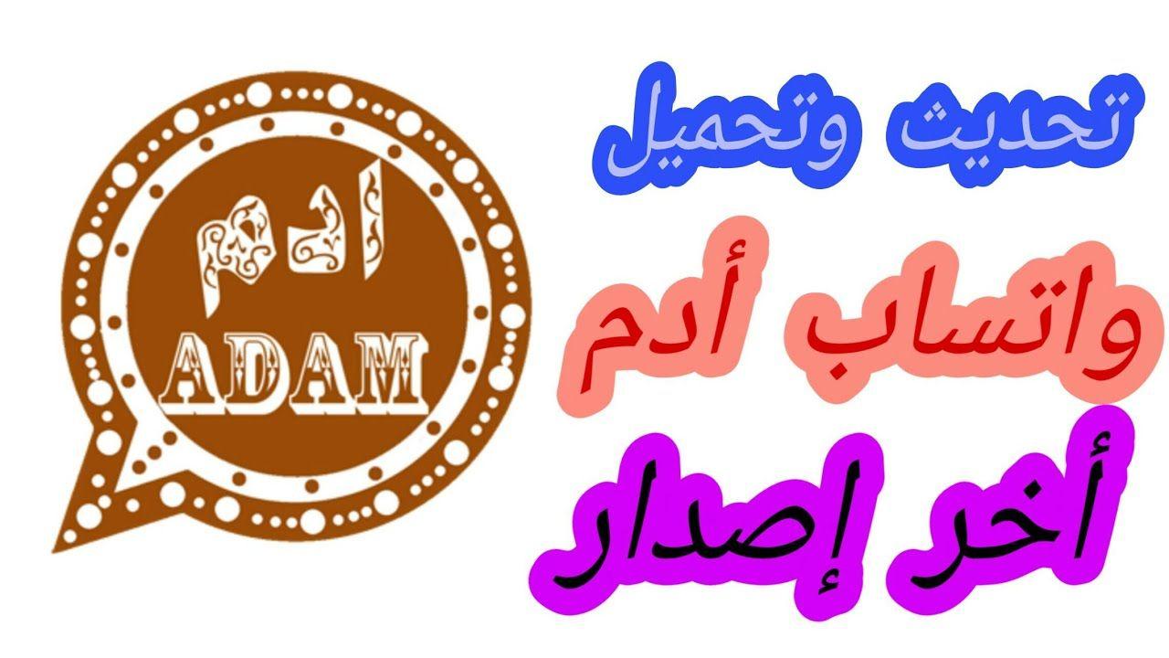 واتساب ادم البني Adam2whatsapp الاسطورة تنزيل واتس اب ادم ضد الحظر Arabic Calligraphy