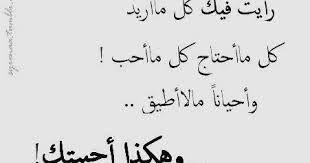 תוצאת תמונה עבור لطالما أحببتك عندما لا أطيق الآخرين Words Feelings Arabic Calligraphy