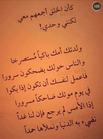 كتاب فصحى Sweet Words Meaningful Words Words