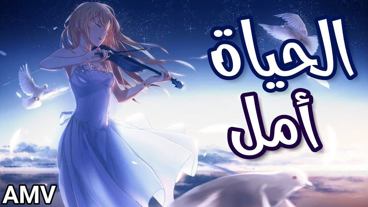 الحياة أمل 🎵 اغنية عربية رائعة ومؤثرة 🎵AMV  Emy Hetari  لا