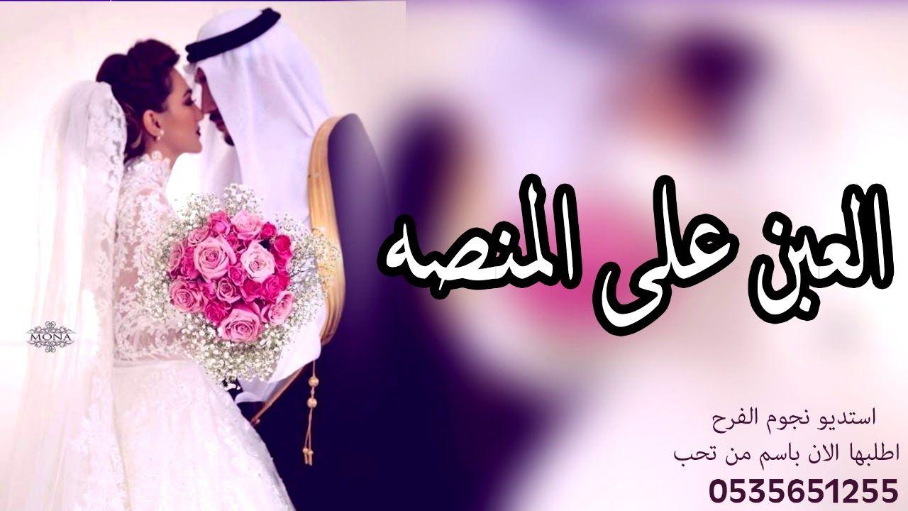 أقوى شيلة العبن على المنصه جديد 2020 شيلة باسم ام سلطان وام العروس ام Movie Posters Movies Youtube