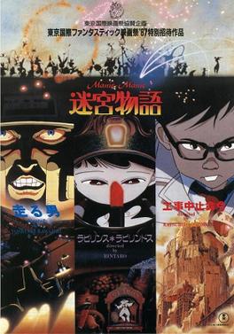 Neo Tokyo Anime Katsuhiro Otomo Neo tokyo, Anime