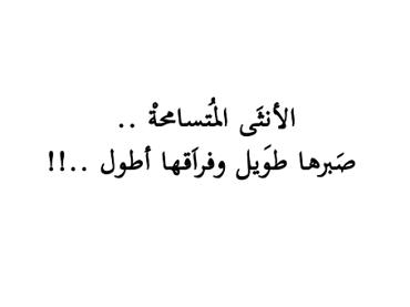 لكل صبر حدود Words Quotes Talking Quotes Quotes For Book Lovers