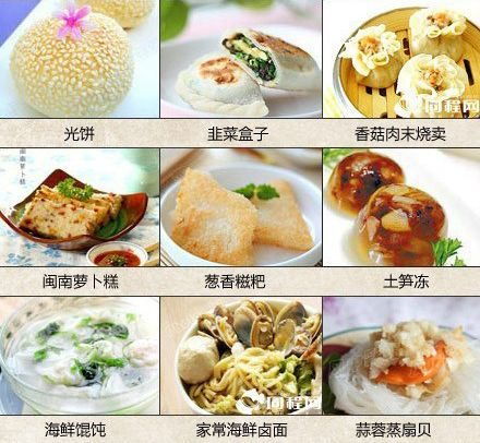 Fuzhou Snack 2 Chinese Cuisine Food Cuisine Chinese Cuisine