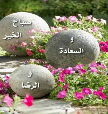 صباح الخير والسعادة والرضا Greetings Garden Sculpture Outdoor Decor