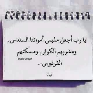 يارب ارحم أبي Words Quran Recitation Quotes