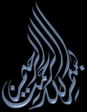 Bismillah Pg 6 Art Islamic Graphics Islamic Calligraphy Islamic Art Islamic Art Calligraphy