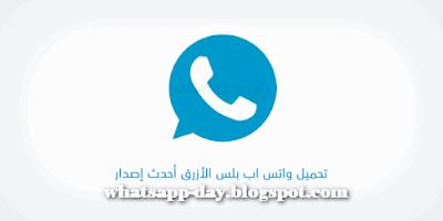 تحميل واتساب بلس الازرق الاصدار القديم 2020 Whatsapp Plus الرسمي Download Games Vimeo Logo Tech Company Logos
