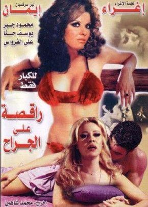 Ra2esah 3ly El-Gera7 راقصة على الجراح
