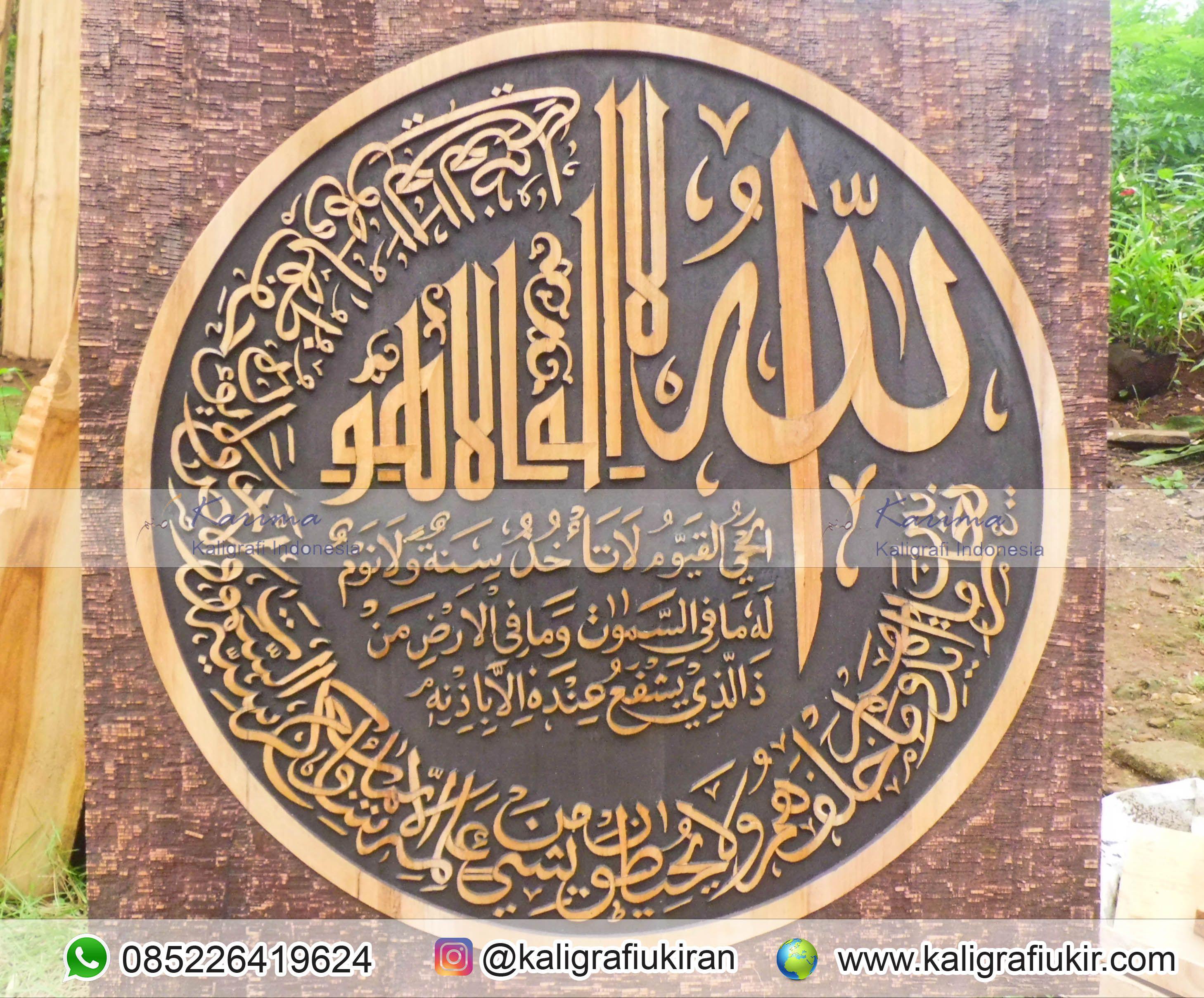 Kaligrafi Ayat Kursi dengan desain yang indah ukuran