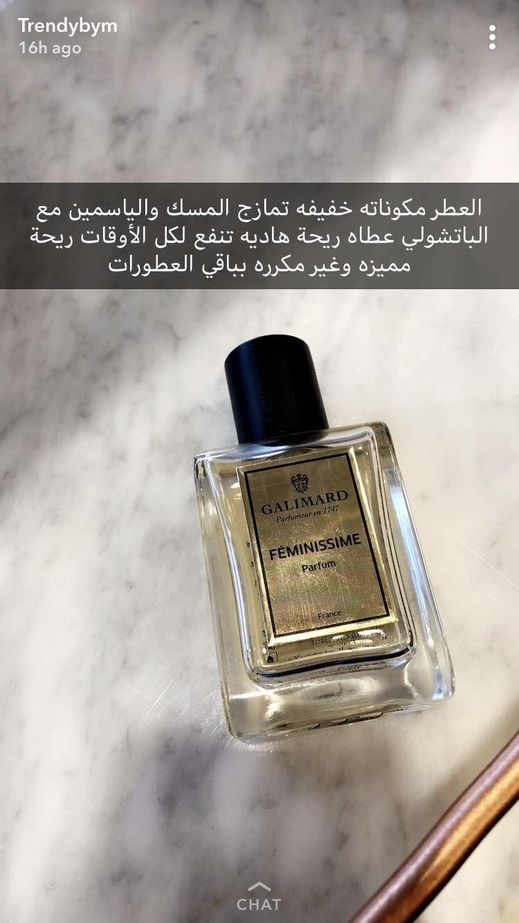 عطورات ٣ Https Www Google Com Amp Hayatouki Com Perfumes Content 1877697 عطورات نسائية جذابة وآسرة برائحة الفانيلا Am Perfume Perfume Bottles Arabian Food