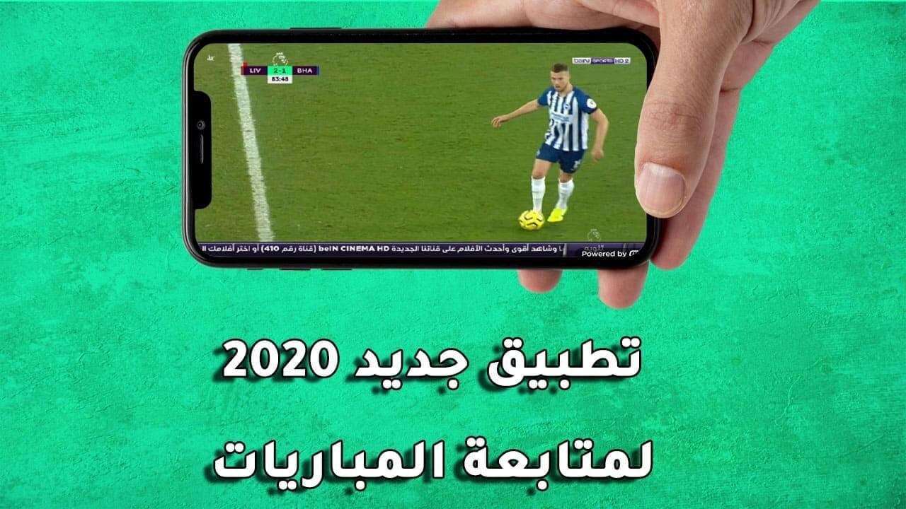 تحميل تطبيق Noda Tv Apk الجديد لمشاهدة القنوات العالمية المشفرة مباشرة على أجهزة الأندرويد