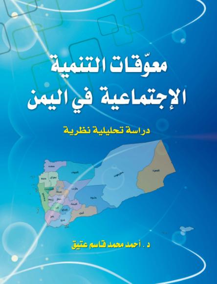 الجغرافيا دراسات و أبحاث جغرافية معوقات التنمية الاجتماعية في اليمن دراسة تحليلية Geography Places To Visit Poster