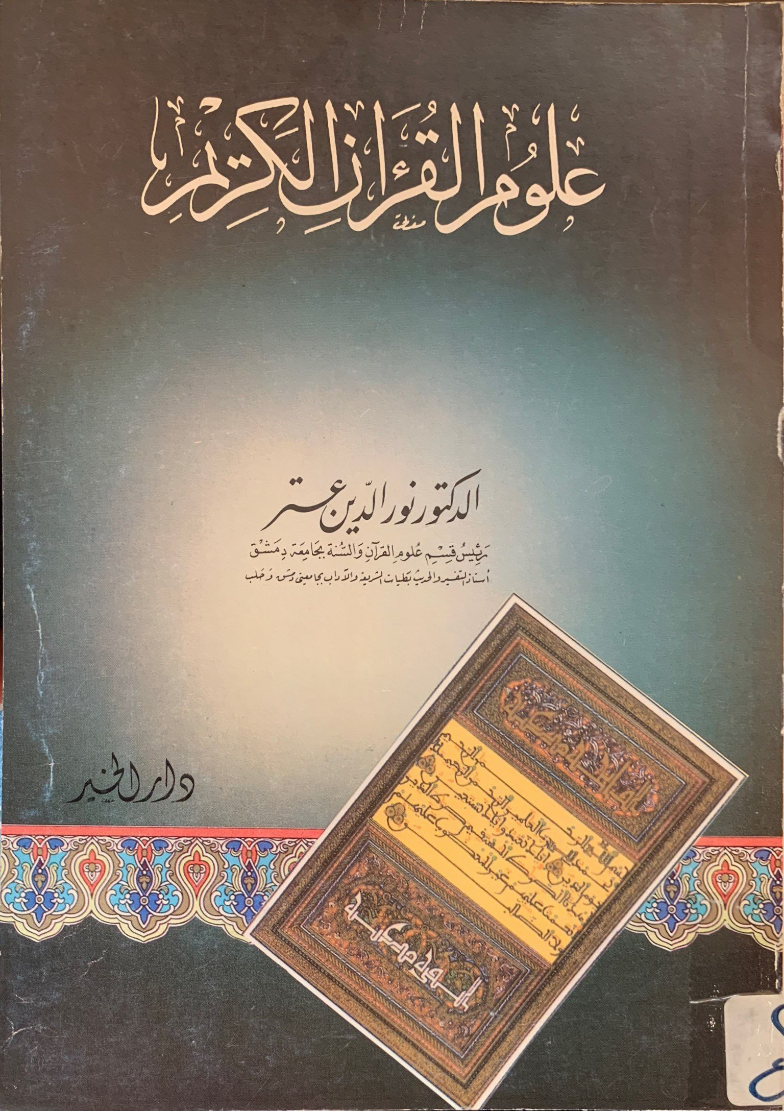 علوم القرآن نور الدين عتر Pdf Book Cover Books Cover