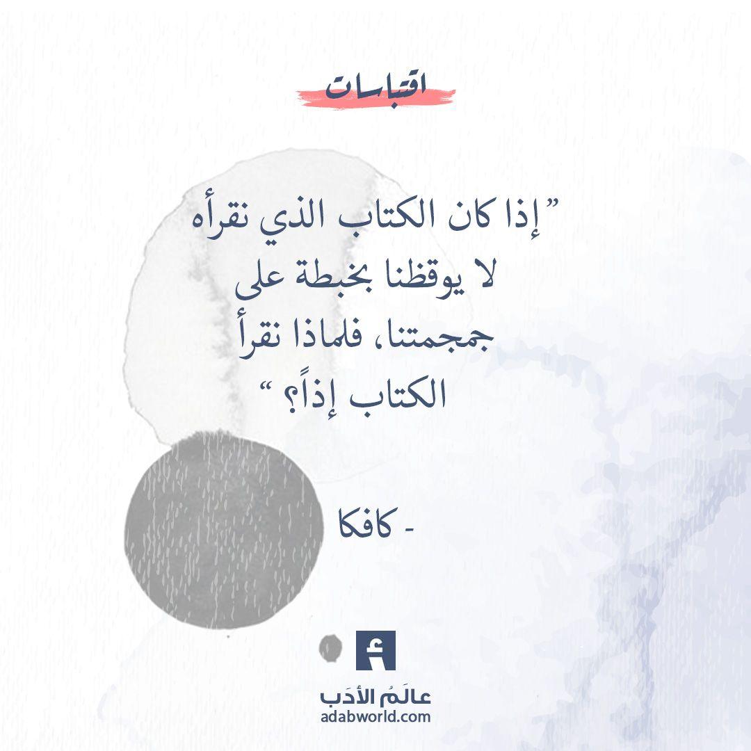 إذا كان الكتاب الذي نقرأه لا يوقظنا بخبطة على جمجمتنا فلماذا نقرأ الكتاب إذا اقتباسات اقتباسات في صور اقتب Arabic Quotes Arabic Love Quotes Me Quotes